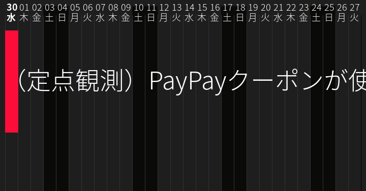image from (定点観測)PayPayクーポンが使える店舗